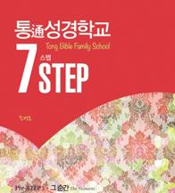 통성경학교 7스탭 SET